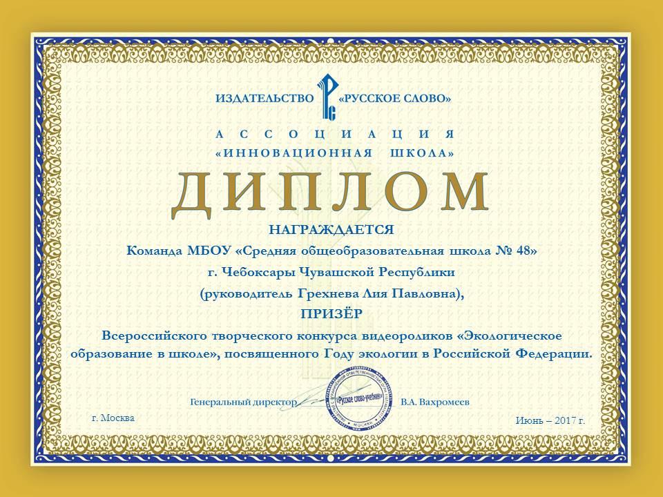Всероссийский конкурс экологических отрядов